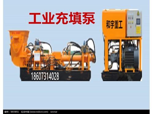 工业充填泵充填工业泵